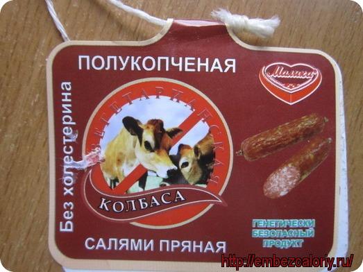 Колбаса вегетарианская