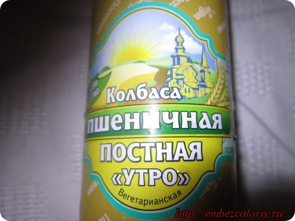 Колбаса вегитарианская