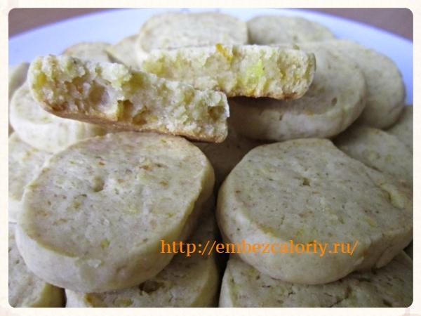 Печенье Цитрусовое