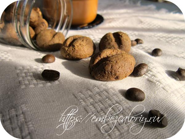 Печенье Кофе